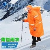 雨衣藍色領域 戶外登山徒步野營揹包罩 連身雨衣 適合70L以下揹包 遇見初晴