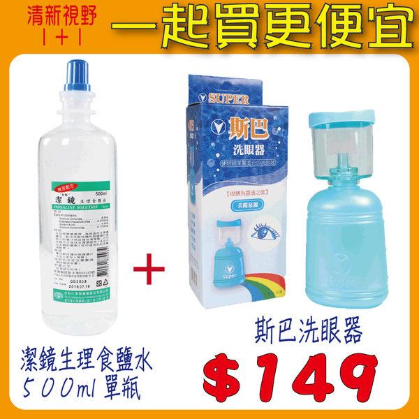 【醫康生活家】斯巴洗眼器*1+ 潔鏡生理食鹽水 500ML*1