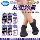 【衣襪酷】精梳棉 抗菌消臭棉襪 1/2襪/船襪 台灣製 金滿意 ALX