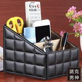 歐式桌面客廳收納盒 家用書房茶幾文具化妝品遙控器雜物盒創意【父親節禮物】