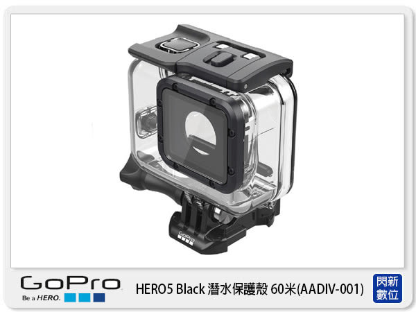 GOPRO AADIV-001 HERO5 HERO6 7 潛水保護殼 60米 原廠(AADIV001,公司貨)防水盒 防水殼 潛水盒 潛水殼
