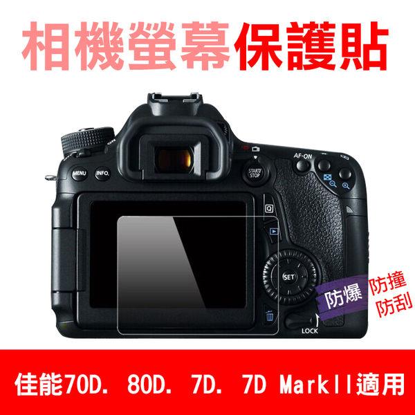 御彩數位@佳能 70D相機螢幕保護貼 80D、7D、7D2皆適用 防撞/防刮/防汙 低反射高透光 附清潔布