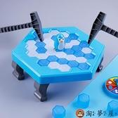 敲冰塊專注力思維訓練拯救企鵝破冰邏輯桌游益智玩具【淘夢屋】