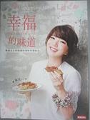 【書寶二手書T9/餐飲_JMF】幸福的味道:煮婦女王的簡單料理和幸福秘方_女王