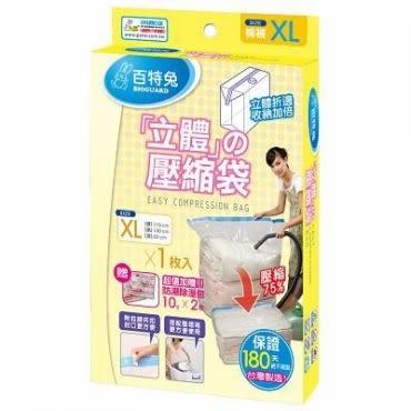 百特兔棉被用立體袋(XL)