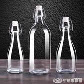 葡萄酒瓶玻璃瓶密封罐帶蓋瓶子家用紅酒瓶空酵素瓶泡酒自釀酒 生活樂事館
