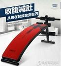 仰臥板 仰臥板仰臥起坐健身器材家用輔助器可摺疊腹肌健身椅多功能收腹器 時尚芭莎WD