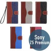 Sony xperia Z5 Premium 牛仔撞色 側翻 皮套 支架 插卡 保護套 手機套 手機殼 保護殼