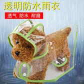 小狗防水雨披寵物狗衣服狗狗雨衣春夏裝泰迪比熊雪納瑞小型犬雨衣【全館滿888限時88折】