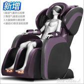 按摩椅 航科家用按摩椅全自動全身電動多功能太空艙按摩器老人沙發椅 One shoes YXS