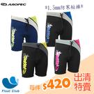 【零碼出清】AROPEC 兒童 1.5mm 防寒褲 保暖泳褲 Rainbow 游泳褲 台灣製造(恕不退換)