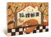 狐狸孵蛋【城邦讀書花園】