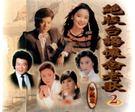 絕版台語懷念老歌 2 CD 珍藏版 雙片...