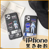 黑色軟殼|蘋果 iPhone12 Promax i11 i7 i8 Plus SE2 XR XSmax 防摔 保護殼 太空宇航員 手機殼