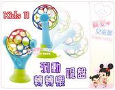 麗嬰兒童玩具館~美國Kids II 餐椅玩具-魔力洞動球-洞動轉轉樂吸盤.會發出沙沙聲響