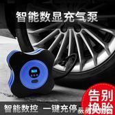 汽車輪胎打氣智慧數控數顯預設胎壓便攜車載充氣泵 igo 微微家飾