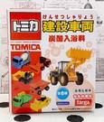 【震撼精品百貨】日本精品百貨~建設車輛入浴球/入浴劑-6種圖案/隨機出貨#96655
