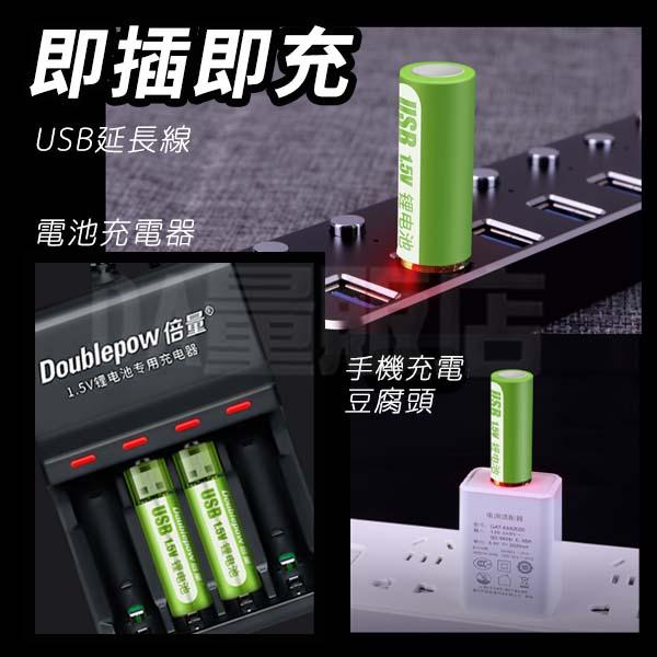 3號電池 USB充電 充電電池 1.5V 1300mAh 3號充電電池 鎳氫電池 AA 遙控器 玩具 重複使用