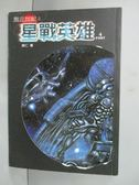 【書寶二手書T6/一般小說_IGE】星戰英雄4_莫仁