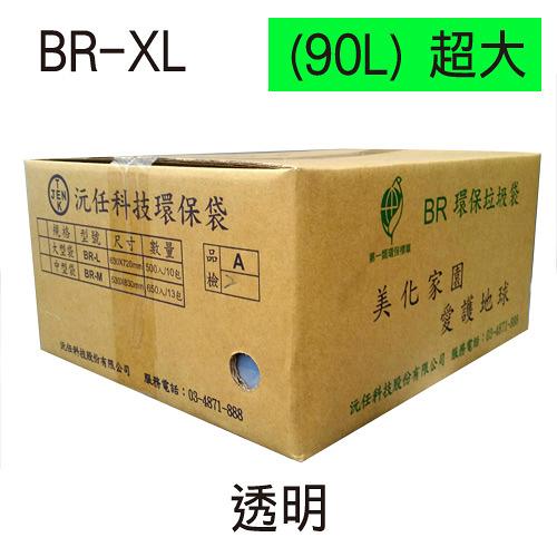 【奇奇文具】BR 環保標章 環保垃圾袋 透明 超大85X105cm(18入x9包)