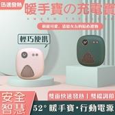暖手寶 行動電源 電暖蛋【台灣現貨出貨】充電式 暖寶寶 小電暖寶 女生 防爆可愛便攜式