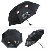 女士可愛卡通創意折疊雨傘 小清新韓國創意雨傘 女生兩用學生雨傘-大小姐韓風館