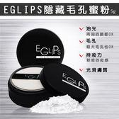 韓國 E-glips 美肌隱藏毛孔蜜粉 5g ◆86小舖◆