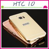 HTC 10 (M10) 5.2吋 鏡面PC背蓋+金屬邊框 電鍍手機殼 壓克力保護殼 推拉式手機套 硬殼保護套