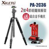 XILETU PA-2C36 喜樂途 2號四節碳纖維三腳架(公司貨) 送鋁合金屬手機夾