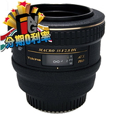 【24期0利率】TOKINA AF 35mm f2.8 AT-X PRO DX ((CANON)) 立福公司貨
