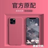 蘋果手機殼 iphone11手機殼原裝液態硅膠蘋果11pro max全包潮牌網紅