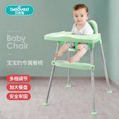 全館79折-嬰兒餐桌椅寶寶餐椅便攜幼兒座椅小孩多功能BB吃飯餐椅子WY