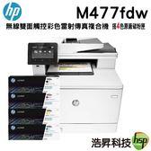 【搭原廠CF410A~413A 四色一組】HP Color LaserJet Pro MFP M477fdw 無線雙面觸控彩色雷射傳真複合機
