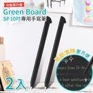 【手寫筆 2入組-星鑽黑】Green B...