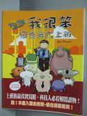 【書寶二手書T1/漫畫書_OJT】Mr.Pig3-我很笨因為我在上班_GOD