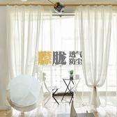 窗簾紗簾布白紗薄窗紗布料白色沙飄窗陽台紗簡約現代【週年慶免運八折】