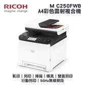 【有購豐】RICOH 理光 M C250FWB A4雙面彩色雷射5GHz無線頻段複合機|影印、列印、掃描、傳真