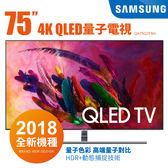 SAMSUNG 三星 65吋 4K平面 UHD QLED 液晶電視 QA75Q7FNA HDR10