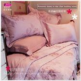 法式典藏/精梳棉60s/˙浪漫臻愛系列『玫瑰香頌』粉*╮☆六件式專櫃高級床罩組6*6.2尺/精品出清