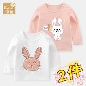 2件裝 薄款長袖T恤兒童上衣嬰兒寶寶打底衫純棉童裝衣服【聚可愛】