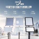 A4不銹鋼立牌指示廣告牌展示架宣傳伸縮立牌 東京戀歌