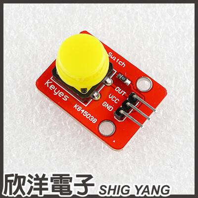 開關按壓傳感器 (#37-22) /實驗室、學生模組、電子材料、電子工程、適用Arduino