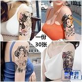 30張 紋身貼防水花臂泫雅風性感藝妓刺青貼紙【英賽德3C數碼館】