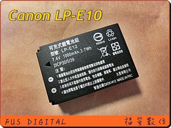 【福笙】Canon LP-E10 LPE10 防爆鋰電池 保固一年 CANON EOS 1100D Kiss X50 Rebel T3