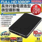 Full HD 1080P 長效行動電源造型微型針孔攝影機C3B (含32GB記憶卡)@弘瀚