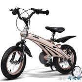 健兒兒童自行車3歲男女寶寶腳踏車2-4-6歲童車12/14/16寸小孩單車 【野之旅】