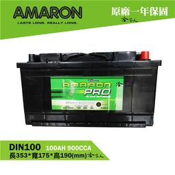 AMARON 愛馬龍 Din 100 60038 60044 BMW 540(E39 E60 E61) 630CI 645CI 730(05後)銀合金 汽車電池 電瓶 哈家人