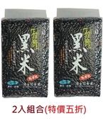 台灣正宗黑米/黑糙米/600g*2包入