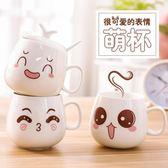 金豬迎新 帶蓋帶勺陶瓷杯創意杯子表情水杯家用個性咖啡杯卡通杯馬克杯套裝