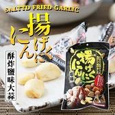 日本 宅間 酥炸鹽味大蒜 40g 酥炸大蒜 鹽味 炸蒜頭 鹽味大蒜 炸大蒜 酥脆鹽味大蒜 零食 餅乾